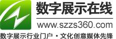 数字展示行业权威门户网站