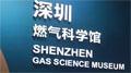 艺博堂环境艺术工程设计有限公司倾力打造深圳燃气科学馆