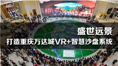 VR+智慧沙盘系统