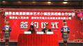 SHOWPOWER正式签订锦屏县新媒体艺术小镇投资战略协议