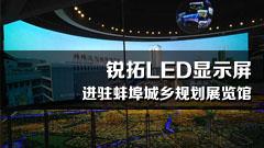 锐拓LED显示屏进驻蚌埠城乡规划展览馆