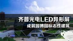 齐普光电LED异形全彩显示屏进驻园博园