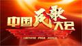 《中国民歌大会》第二季之数字舞美欣赏
