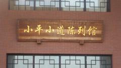 """追寻红色足迹――索诺克投影进驻""""小平小道""""纪念馆"""