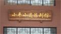 """追寻红色足迹——索诺克投影进驻""""小平小道""""纪念馆"""