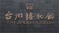 台州历史文化沿革的缩影——台州博物馆巡礼