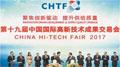 第十九届中国国际高新技术成果交易会VR/AR产品仍然火爆