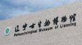 展示地史时期生命起源与演化的辽宁古生物博物馆