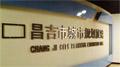 集市民互动性、知识性、趣味性、科普性于一体的昌吉市城市规划展示馆