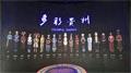 """""""多彩贵州""""——贵州省博物馆巡礼"""
