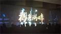 大白鲨打造中国铁建杨春湖畔3D全息地产发布会