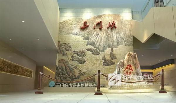 方志馆案例:田野文化案例展示之三门峡市党史方志馆