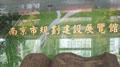 智慧南京、人文绿都——南京市规划建设展览馆巡礼