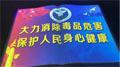 乐丽(ROLY)工程投影机打造陇西县禁毒教育基地视觉新体验