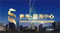 从上帝曲线到超级工程——深圳水晶石倾力打造世茂.前海中心宣传片