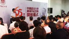 闪图创意作品 中国政法大学钱端升纪念馆