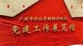 广州市委领导莅临杰尔斯新作-广州市非公有制经济组织党建工作展览馆举行揭牌仪式