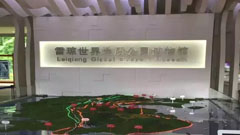 VIVITEK激光工程投影机助力湖光岩博物馆