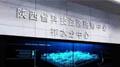 陕西省科技资源统筹中心柞水分中心多媒体展厅