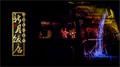 3D舞台剧盗墓笔记番外《新月饭店》来袭