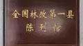 全国林改第一县陈列馆在武平县正式开馆