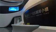 广州三川田助力打造杭州产业互联网小镇