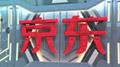 京东梦.耀未来——京东数字展厅案例欣赏