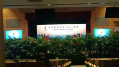 利亚德集团助力厦门金砖国家峰会圆满举办