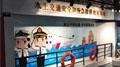 爬山虎科技打造省级水上交通安全和应急搜救教育基地展示馆