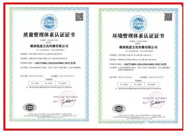 悦道文化通过ISO质量管理体系认证与14000环境体系认证