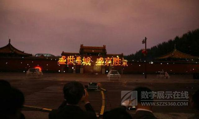 沈阳故宫大型全息墙体光影秀——盛世皇城,盛京胜景
