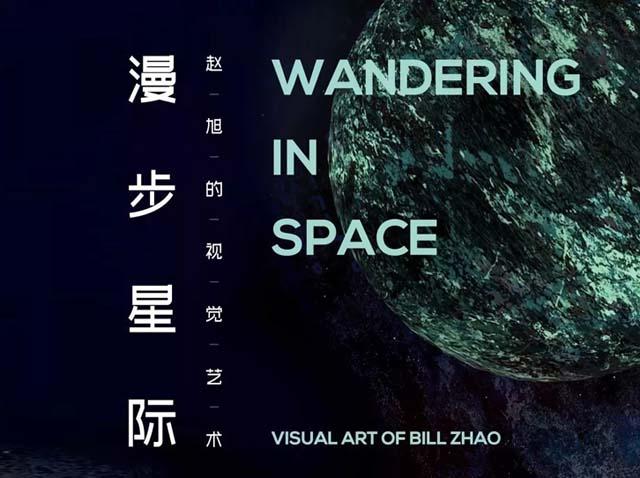 新媒体艺术展|漫步星际:赵旭的视觉艺术