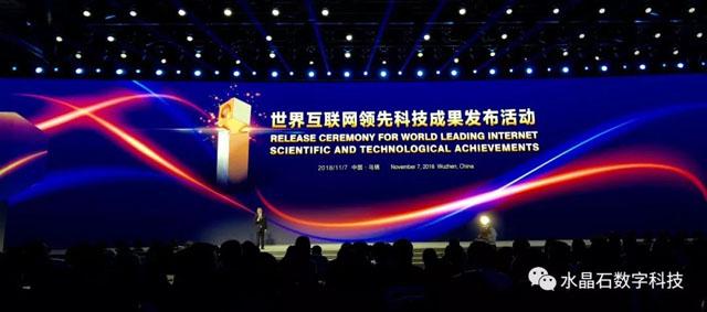 互信共治 链接未来——水晶石助力第五届世界互联网大会