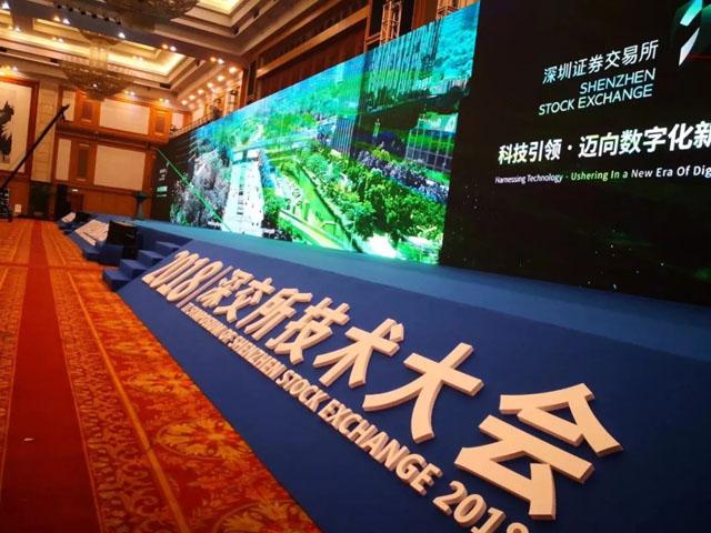 科技引领·迈向数字化新时代!2018深交所技术大会盛大开幕!