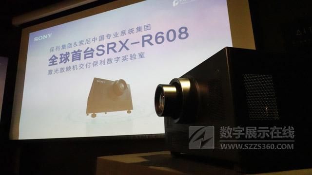 保利集团&索尼全球首台SRX-R608激光电影放映机交接仪式成功举行