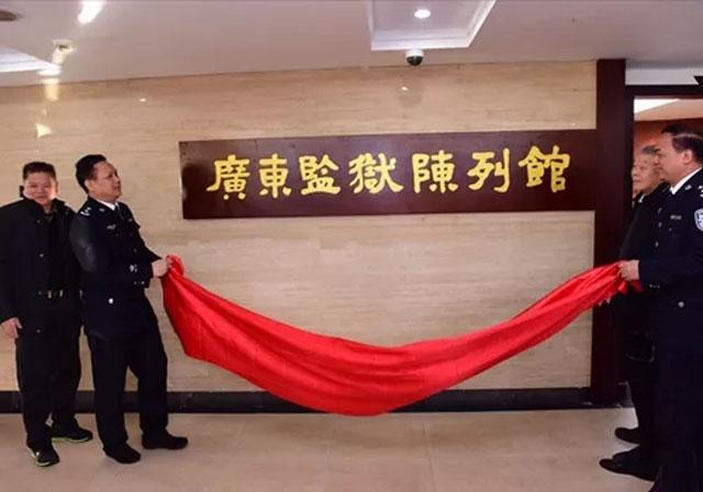 监狱陈列馆案例:庆改革开放四十周年广东监狱陈列馆开馆