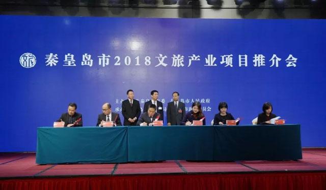 总投资近96亿!秦皇岛9个文旅产业项目签约