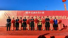 腾冲启迪冰雪小镇产业区入驻企业签约