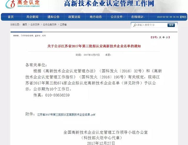 清听声学荣获国家级高新技术企业认定
