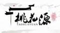 水晶石匠心打造天泰桃花源品牌宣传片