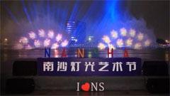 南沙之光――2018年南沙灯光艺术节开幕