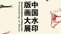 水印千年——中国水印版画大展之数字展示技术解析