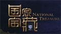 《国家宝藏》数字舞美与华夏古韵的震撼碰撞