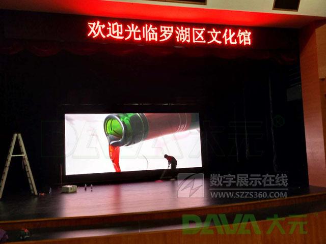 大元智能打造深圳市罗湖文化馆户内高清舞台LED显示屏