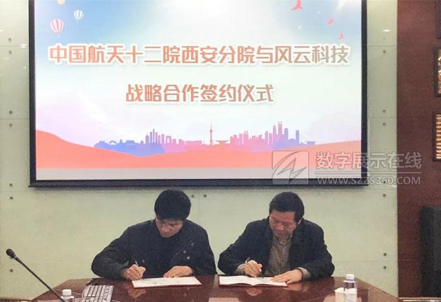 中国航天十二院西安分院与风云科技达成战略合作