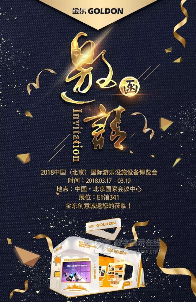金东创意与您相约2018中国(北京)国际游乐设施设备博览会
