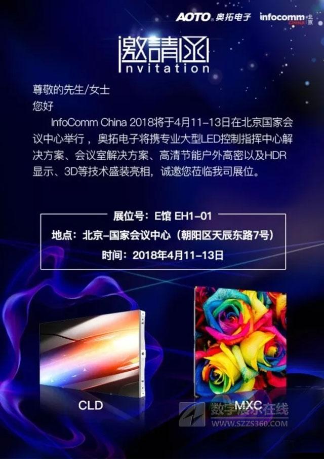 奥拓电子将携多款专业解决方案登陆InfoComm China 2018!