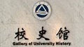 百年沧桑 薪火传承――江南大学校史馆