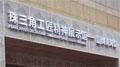 领略匠心传承——珠三角工匠精神展示馆