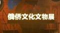 深入解读黑龙江省博物馆俄侨文化文物展